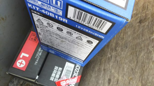 エアコン無料回収時に、バッテリー無料回収